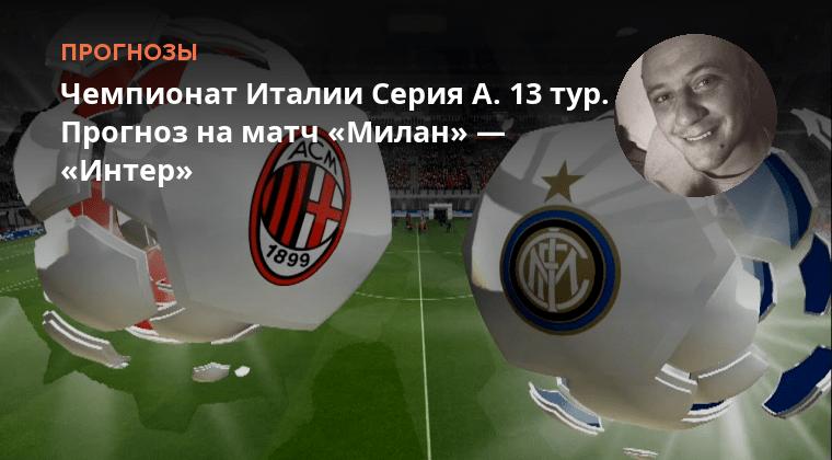 матчи прогноз на чемпионат италии