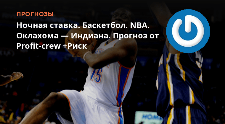 бесплатные прогнозы ставки баскетбол