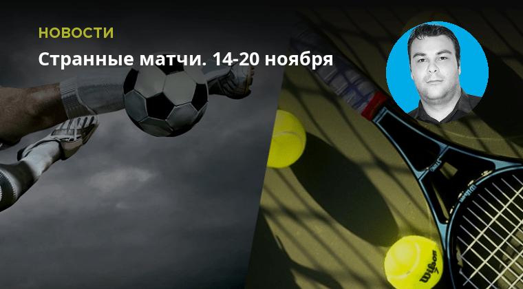 Руслан сальманов прогнозы на спорт ставки на киберспорт сайт