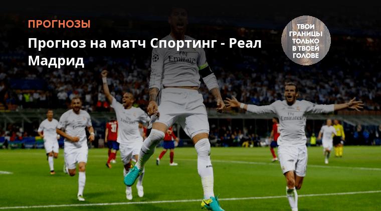Ставки На Матч Реал Мадрид Спортинг