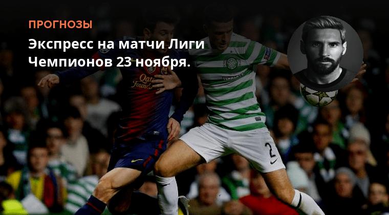 Футбол ставки 23 ноября