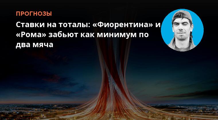 Прогноз На Матч Ростов Рома