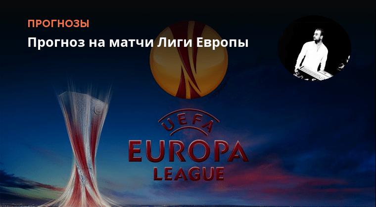 Матчи лига европы прогнозы