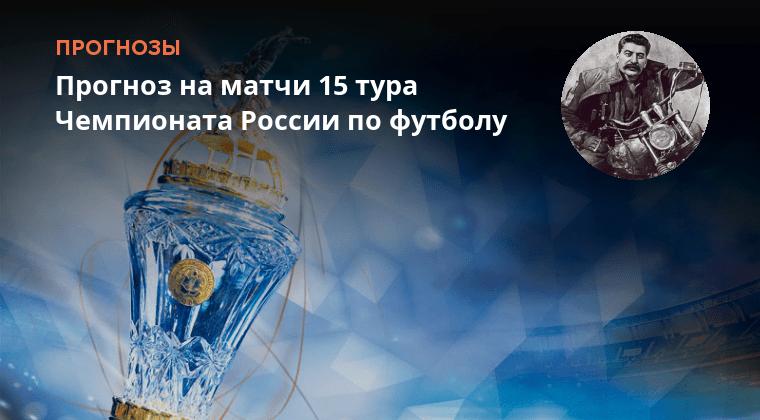 чемпионат россии по футболу прогнозы на матчи