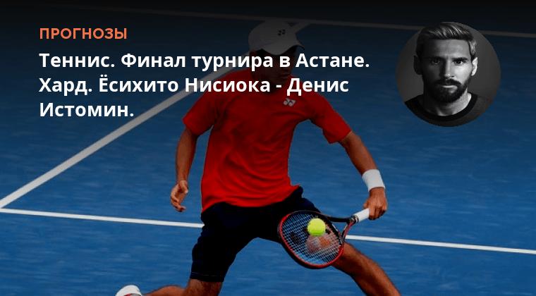 полуфиналы на прогноз теннис
