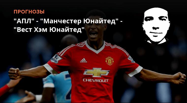 Прогноз Матча Манчестер Юнайтед-вест Хэм На 27.09.18