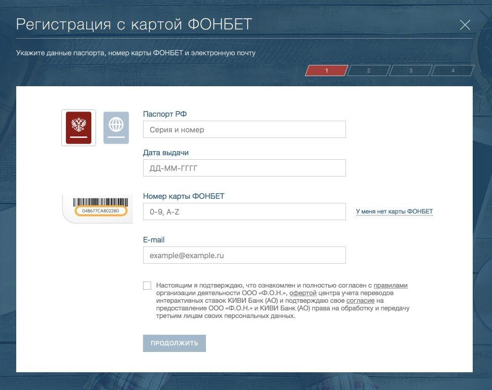 Регистрация Фонбет ввод данных