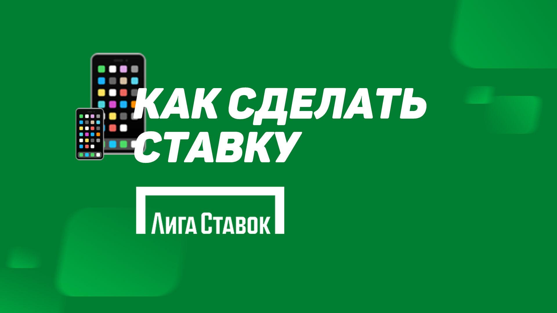 Лига ставок русская версия как зайти на бетсити из россии