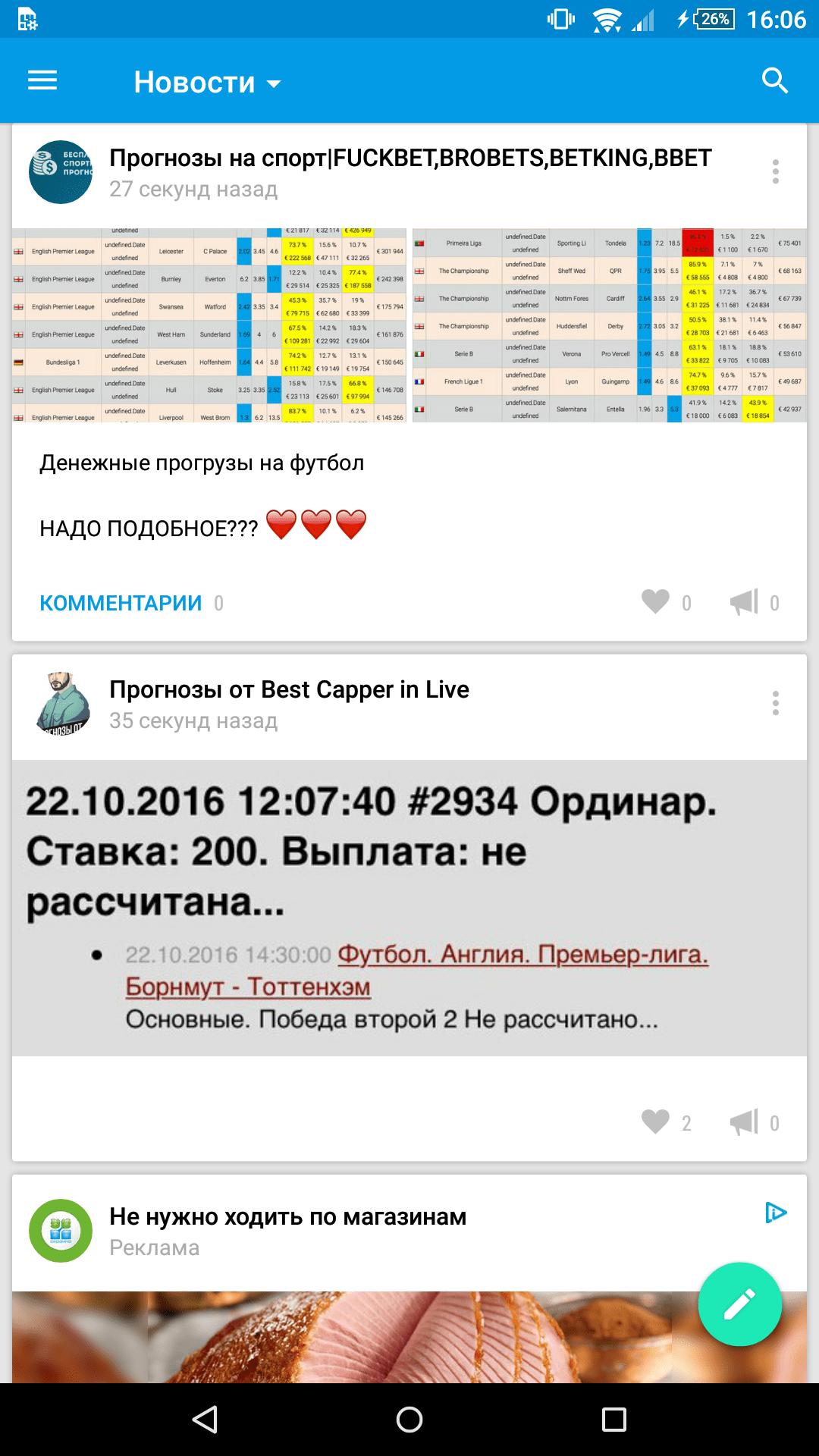 Ставки на спорт красноярск отзывы