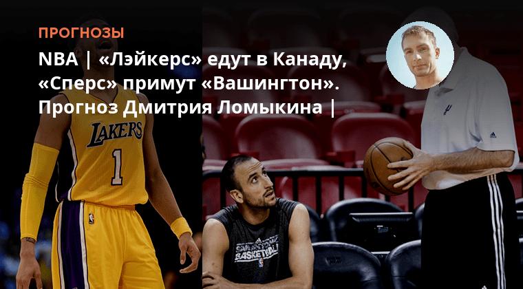 на принимаем баскетбол ставки