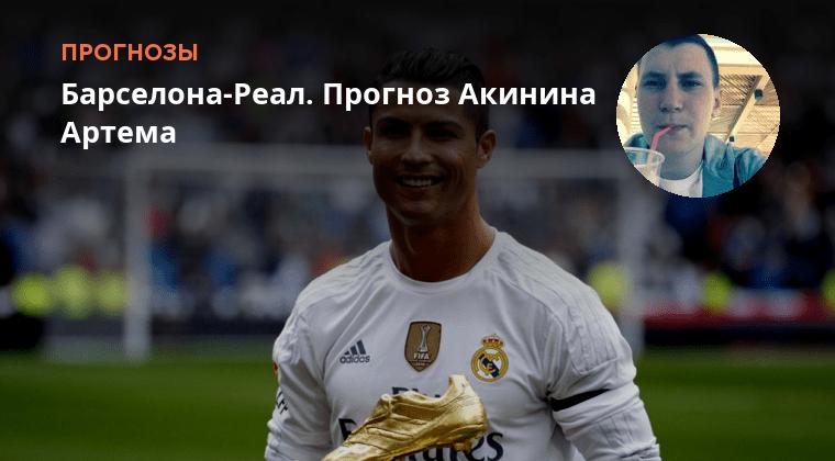 Спортинг ставки Мадрид на Реал матч