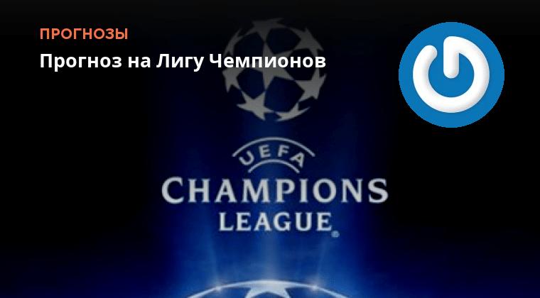 Футбол онлайн ,прогнозы бесплатные