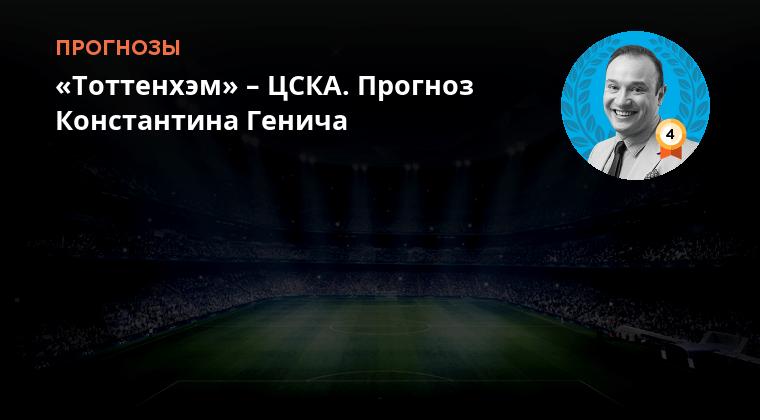 Прогнозы на футбол на лигу чемпионов россии