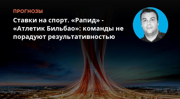 Ставки на матч Валенсия ЦСКА Москва