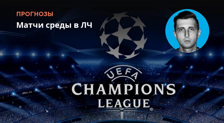 футбол чемпионов лига победа прогноз