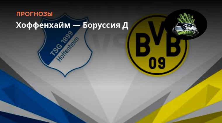 Хоффенхайм боруссия декабря 5 д матча прогноз