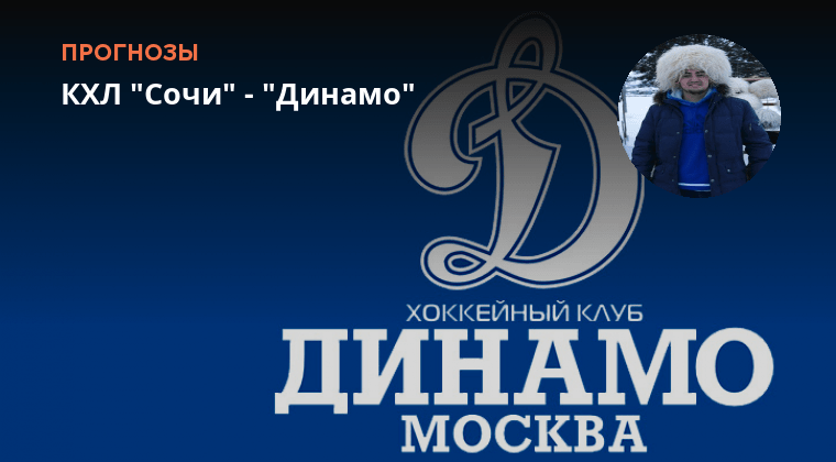 москва 25.09.2018 кхл прогноз хоккей на сочи-динамо