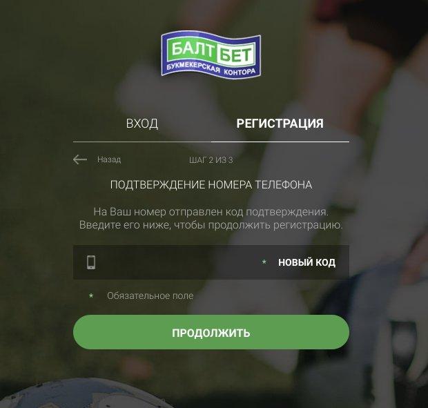 регистрация балтбет 2