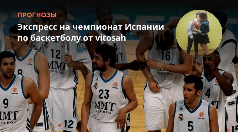прогноз на баскетбол чемпионат испании
