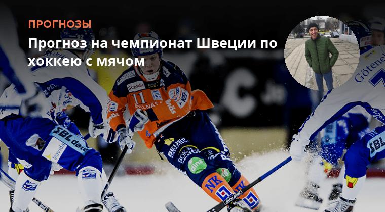 хоккей с на мячом прогнозы