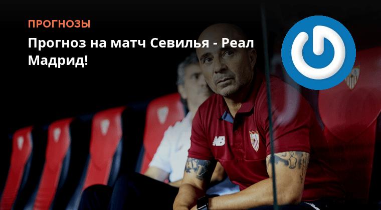 Прогнозы Букмекеров На Матч Реал Севилья