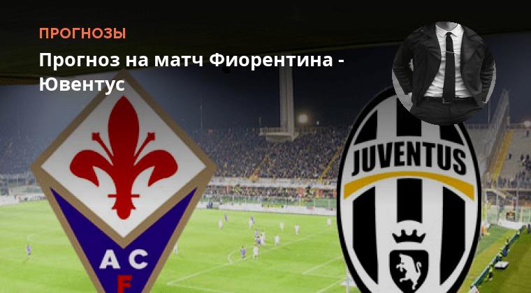 На матч фиорентира-ювентус 5.12.2018 прогноз