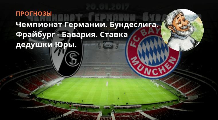 Бавария матч фрайбург на прогнозы
