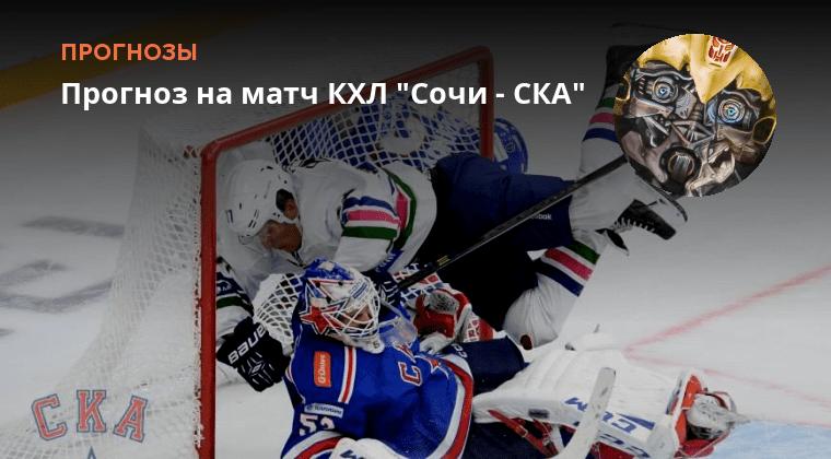 хоккей прогнозы матчей кхл