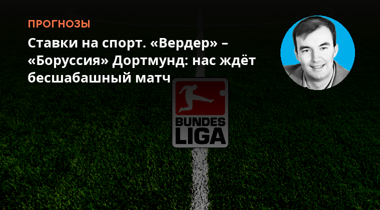 Боруссия ставки ПСВ матч на Менхенгладбах
