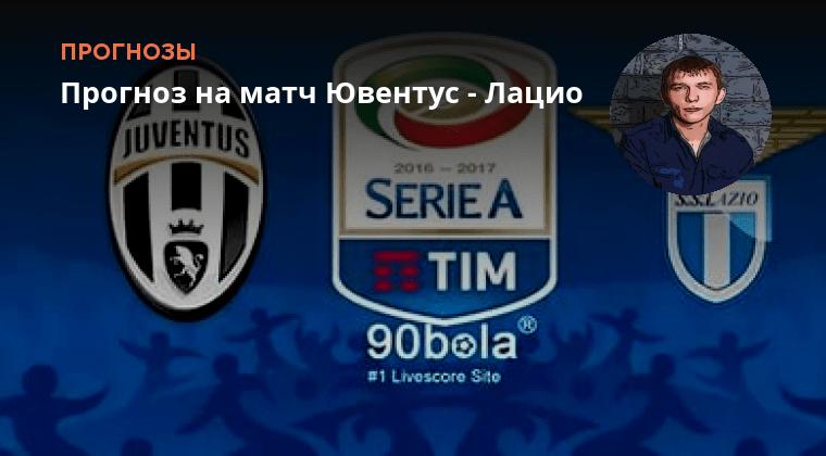 Прогноз на матч лацио ювентус 25 января