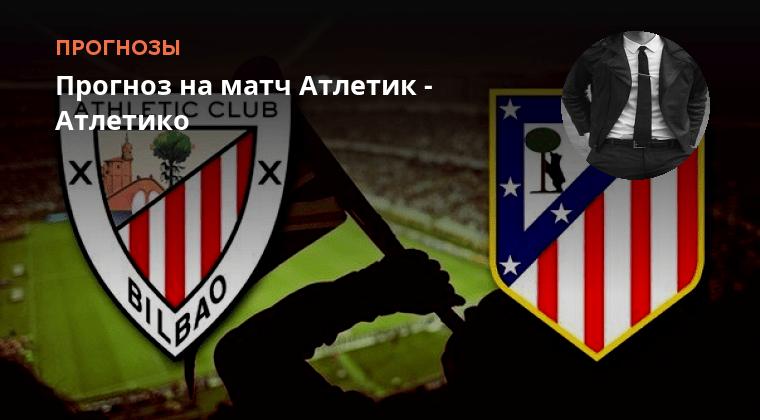 Прогноз С Комментариями На Матч Атлетик-атлетико Испания Премьера Завтра