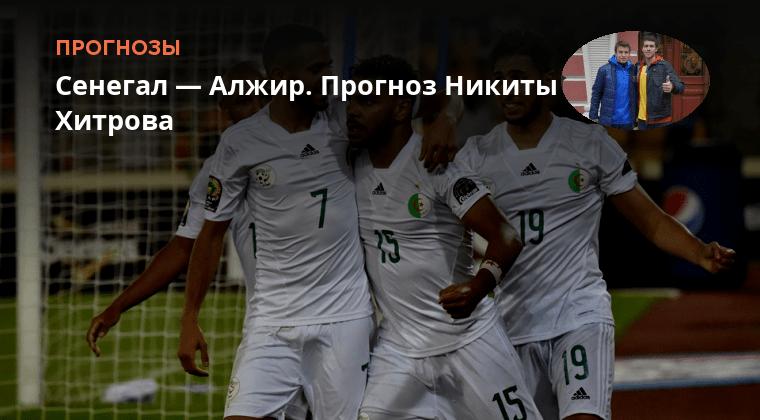 на матч Алжир прогноз Маврикий