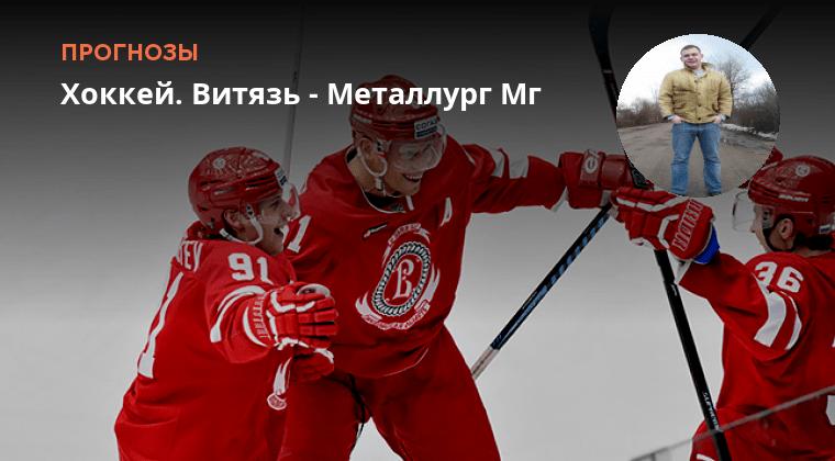 Прогноз хоккей металлург юрьевка