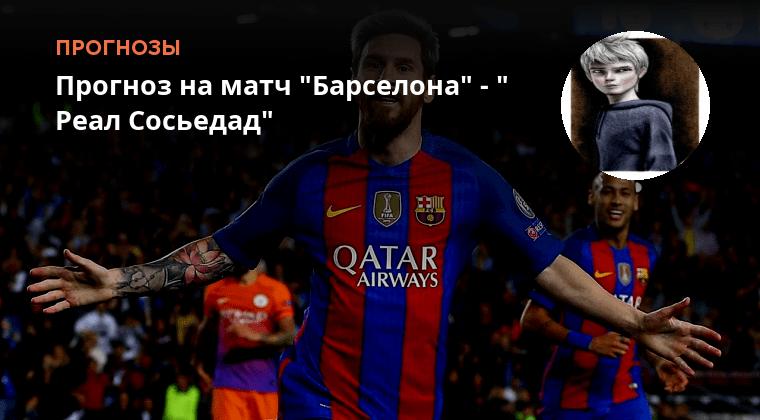 Прогноз На Матча Реал Барселона