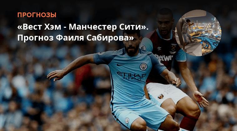 Прогноз на матч вест хем-манчестр сити 25.10.2018