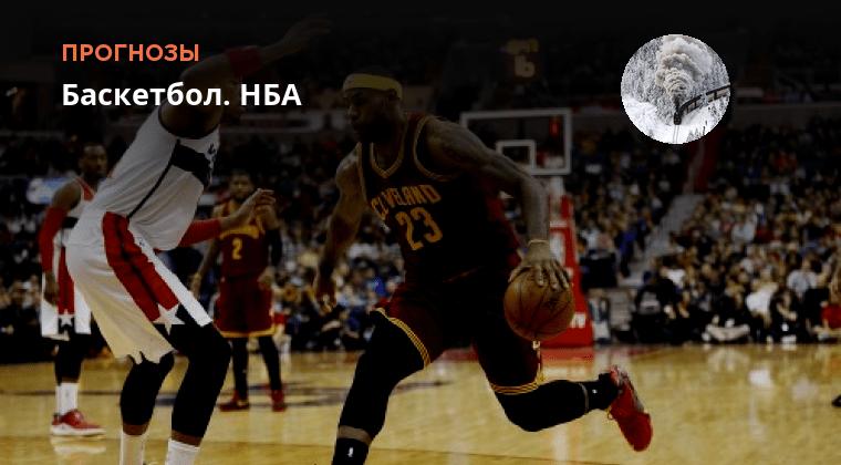 wnba баскетбол прогноз
