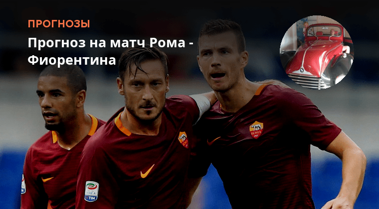Прогноз на матч Фиорентина Спал-2018