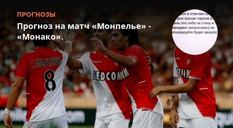 монпелье прогноз монако футбол