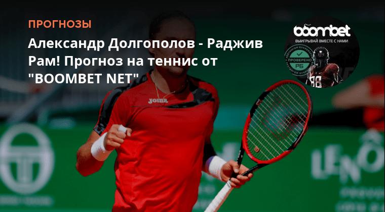 прогноз на теннис от специалистов