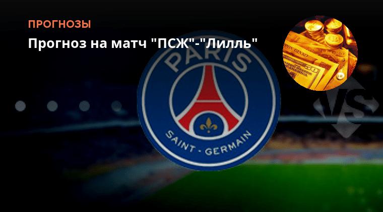 Аякс25.11.2018 прогноз псж на матч