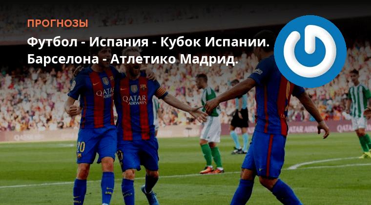 прогноз футбол испания россия