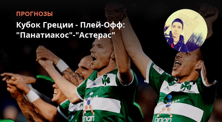прогнозирование кубок греции 1 8финала первые матчи