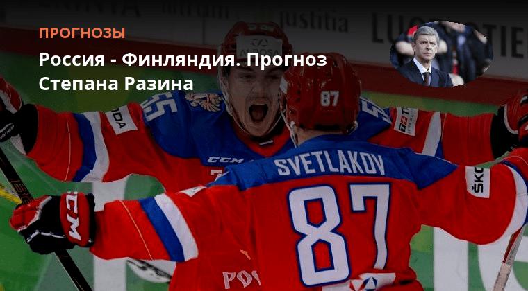 прогноз на матч финляндия россия хоккей