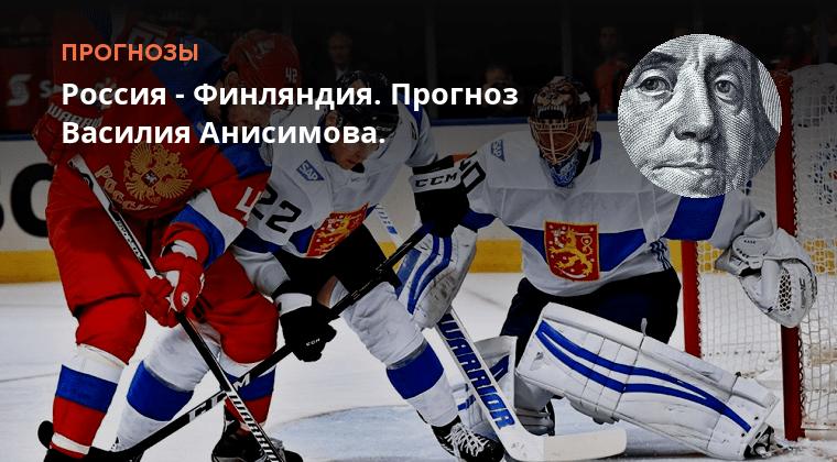 Хоккей Россия Финляндия Сегодня Результат