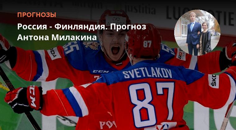 Прогноз игры россия финляндии хоккей