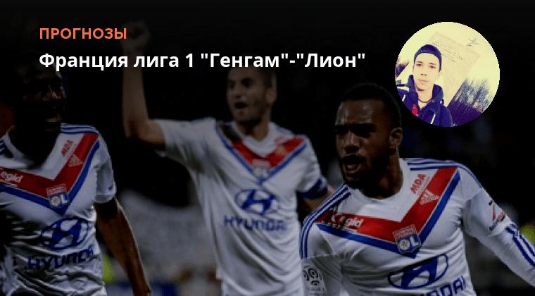 2 лига франция на спорт прогнозы