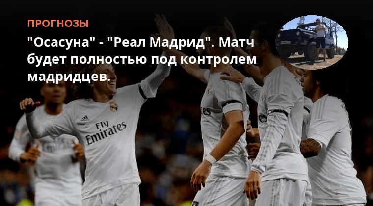 Прогноз Реал Мадрид Осасуна