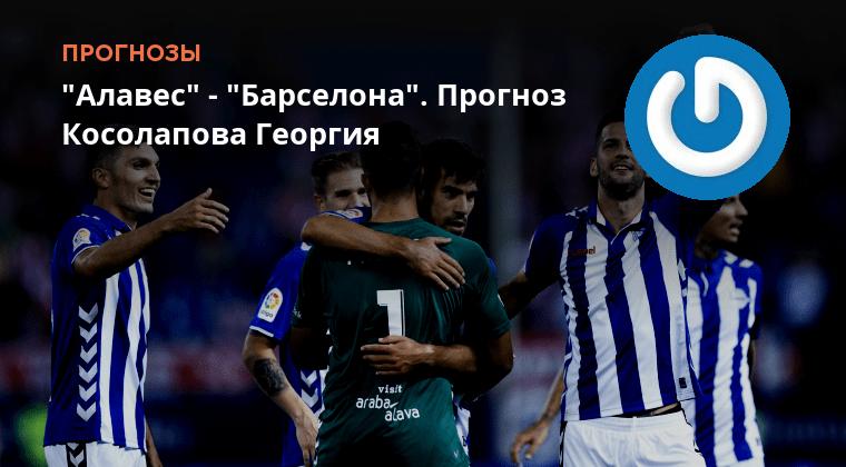 Алавес Малага прогноз на матч