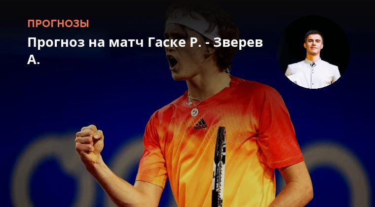 Прогноз на матч Зверев Александр Гаске Ришар