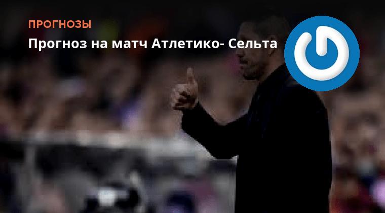 Прогнозы Матча Атлетико-сельта